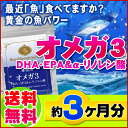 ◆It is supported) omega DHA, EPA combination health 3 omega DHA for business use for 90 EPA & α - linolenic acid capsule ◆( approximately three months! For fishphobia! It is 5% OFF coupon in a road postage review according to supplement ※ cancellation, change, the returned goods exchange impossibility ※ collect on delivery!
