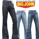 BIG JOHN big John ボタンフライベルボトム MH402B (men/bottoms/jeans/big John/casual/casual)