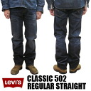 Levi's / Levi's 502 レギュラーフィットストレート ダークヴィンテージ Levi's CLASSIC LV-00502-0222! Hem up free! Men / bottoms / jeans / Levis / casual / casual / vintage /Levis