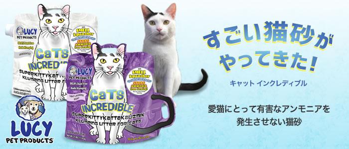 ルーシーペットプロダクツ キャットインクレディブル/猫砂