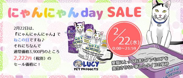 《2/22(水)0:00~23:59まで》アンモニアを発生させない猫砂 キャットインクレディブル「にゃんにゃんday」セール☆