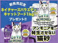 ルーシーペットプロダクツ キャットインクレディブル/猫砂 キャットフードプレゼントキャンペーン