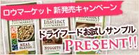 [ネイチャーズバラエティ]ロウマーケット 新発売キャンペーン☆ドライフードプレゼント