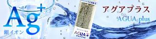 アグアプラス(飲料用改水触媒)砂状 袋入