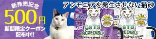 ルーシーペットプロダクツ キャットインクレディブル/猫砂 500円OFFキャンペーン