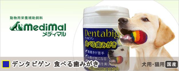 [メディマル]デンタビゲン 食べる歯みがき(デンタルケアサプリメント)