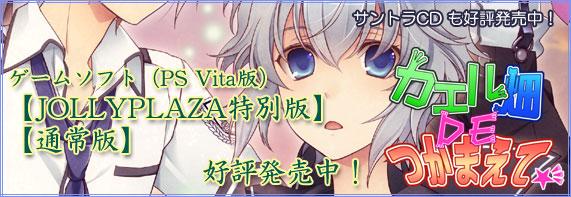 カエル畑DEつかまえて☆彡[PS Vita版]好評発売中!