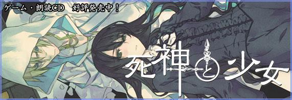死神と少女[PSP版]好評発売中!