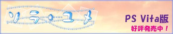 ソラユメ[PS Vita版など]好評発売中!