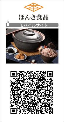 ほんき食品モバイルサイト