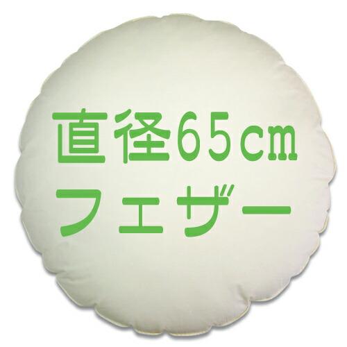 スモールフェザー1.6kg入りフェザー