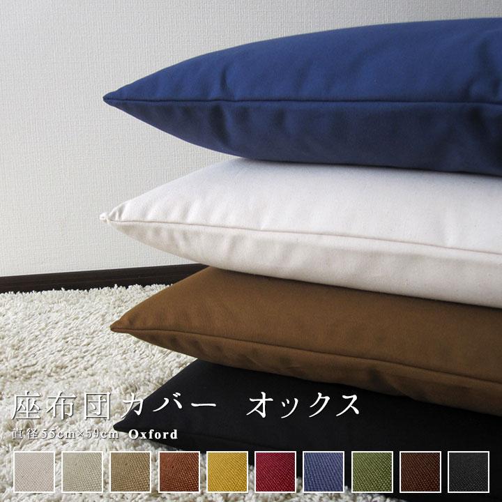 銘仙判/座布団カバー(55×59cm)オックス
