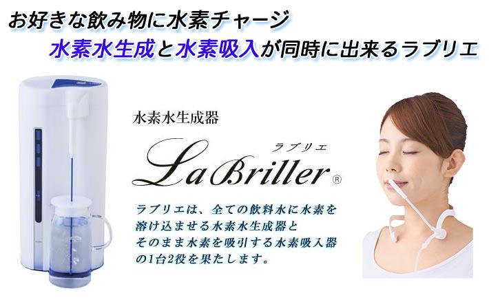 水素水生成器ラブリエ Labriller