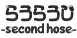 らうらうじ-second hose-