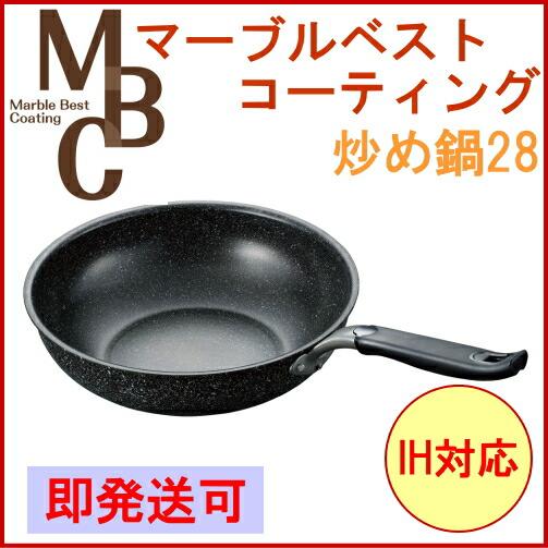 炒め鍋28cm