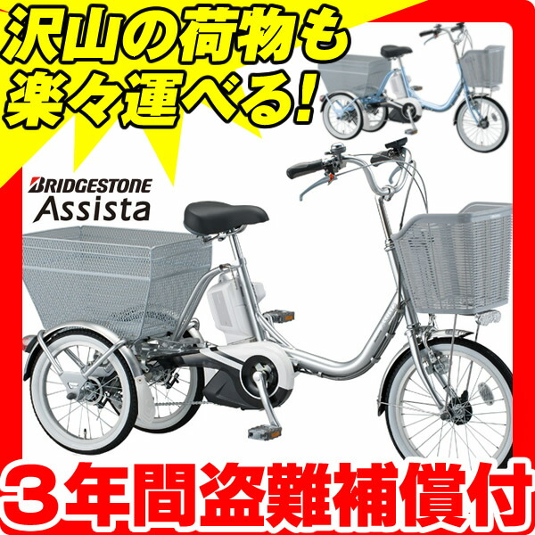 Electric Bicycle Before and After : 自転車 三輪 前 : 自転車の