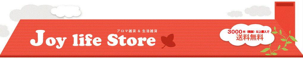 アロマ雑貨&生活雑貨:Joy Life Store|ジョイライフストア