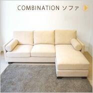 COMBINATION ソファ
