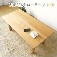CURRENT ローテーブル