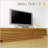 GRID+ テレビボード182