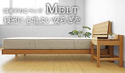 タモ天然木を使用した丸みのあるベッド
