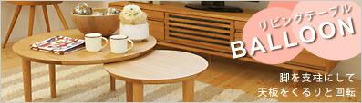 バルーン 69-2枚テーブル ホワイトオーク