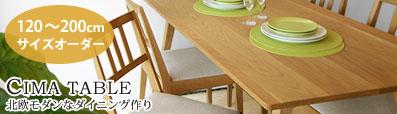 ナラ天然木のオーダーテーブル