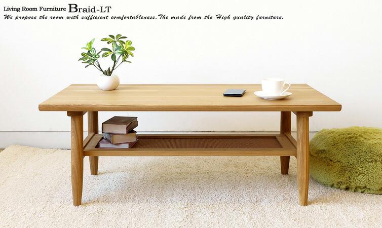 タモ無垢材の国産リビングテーブル
