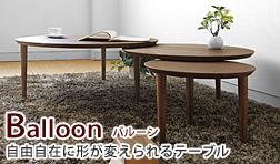 伸長テーブル・バルーン