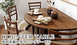 カウンターテーブル・マルコ