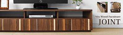 3種類の無垢材をミックスした家具