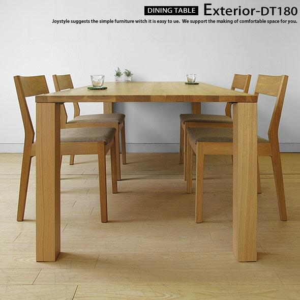 レッドオーク無垢材のシンプルなダイニングテーブル
