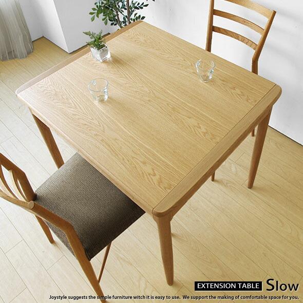 北海道産ミズナラ材を使用した国産エクステンション・ダイニングテーブル