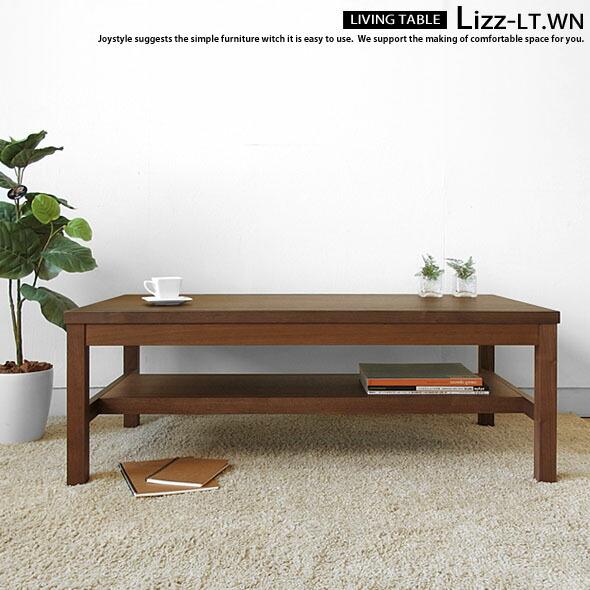 ウォールナット材の収納棚付きのシンプルなリビングテーブル