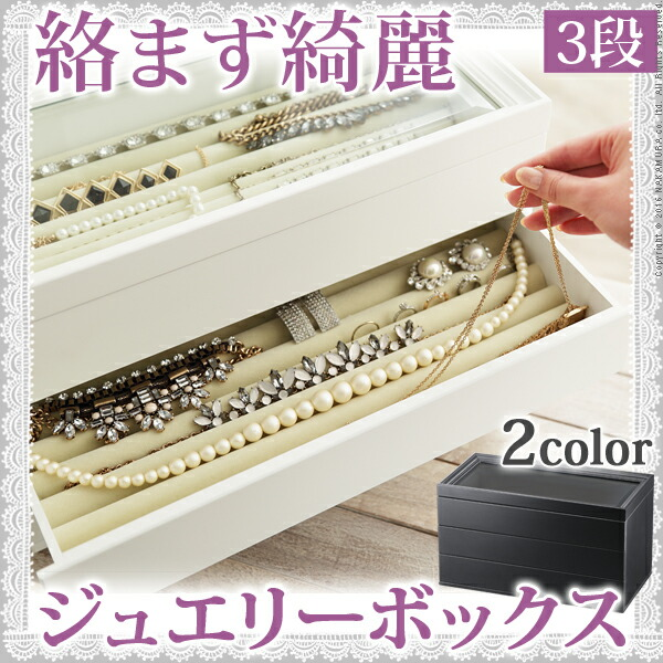 ジュエリーボックス 大容量 木製 ネックレスを絡まないように収納できるロングジュエリーボックス 〔グレース〕 3段 アクセサリーケース コレクションボックス 小物入れ ガラス
