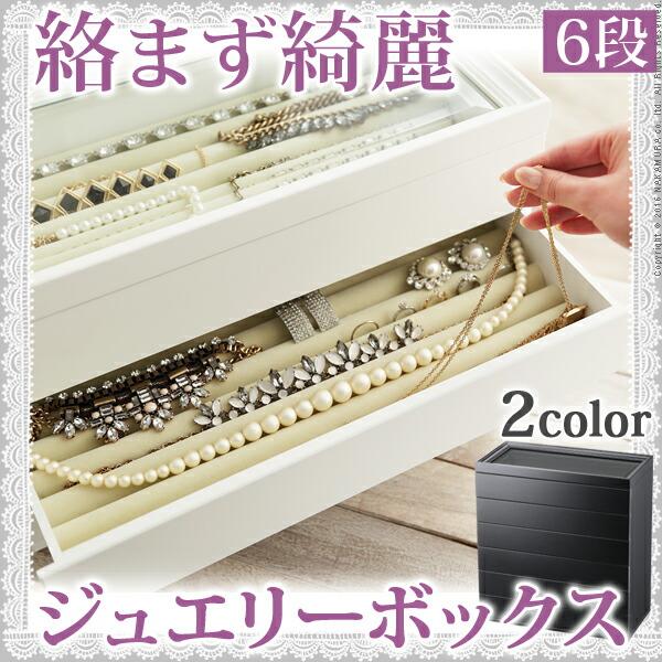 ジュエリーボックス 大容量 木製 ネックレスを絡まないように収納できるロングジュエリーボックス 〔グレース〕 6段 アクセサリーケース コレクションボックス 小物入れ ガラス