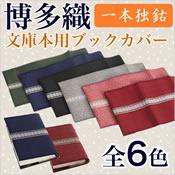 博多織文庫本用ブックカバー
