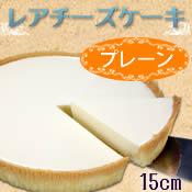 清正製菓レアチーズケーキ(プレーン)