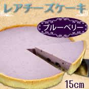 清正製菓レアチーズケーキ(ブルーベリー)
