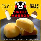 清正製菓 スイートマロン