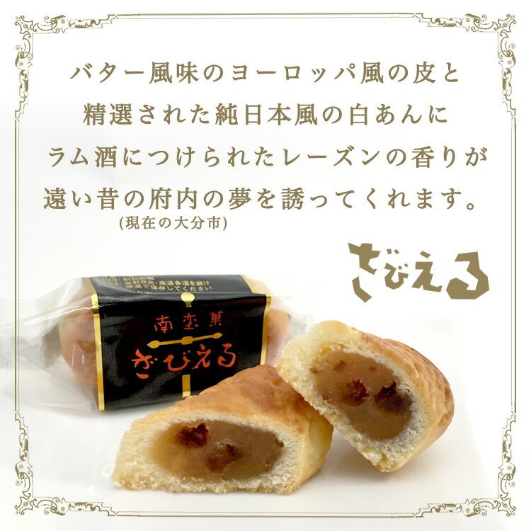 【ざびえる本舗】ざびえる(6個入)【大分銘菓】I63Z00