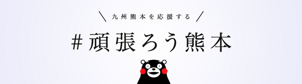 #頑張ろう熊本