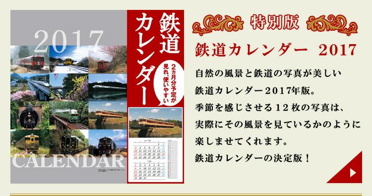 JR九州鉄道カレンダー
