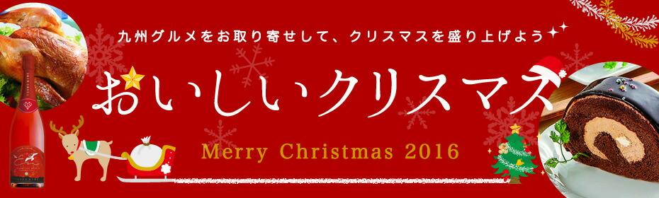 おいしいクリスマス2016