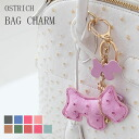 Bag charm tassel key ring dog