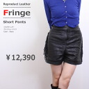 USED leather フリンジショートパンツ / black autumn/winter 2012 featured! high-waisted leather shorts women / skirt / fringe / tight / Chopin / pants