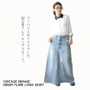 Remake denim skirt and denim / Maxi / long skirt at the USED リメイクヴィンテージデニムフレアマキシスカート vintage denim Maxi skirt