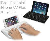 iPad・iPad mini・iPhone用 キーボード Bookey Plus