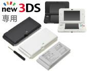 New 3DS �� ��������¢�ХåƥPro