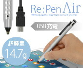 Re:Pen Air USB���� Ķ���� �˺٥������饹�ڥ�